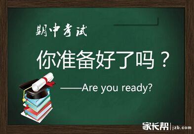 期中考试反思_如何进行期中考试后总结_6条建议4585 作者: 来源: 发布时间:2019-11-9 08:40