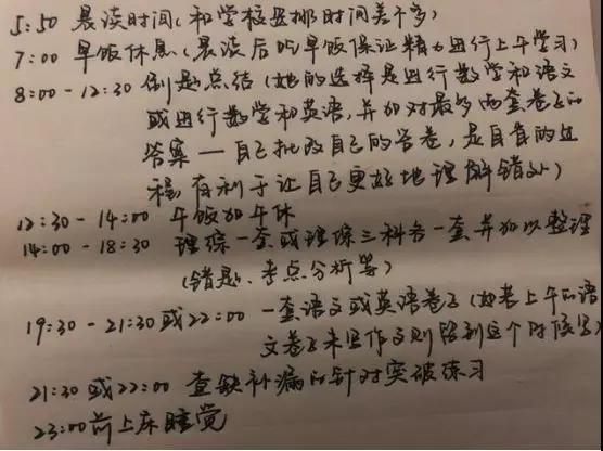 衡水中学的10种学习方法8211 作者: 来源: 发布时间:2019-12-11 11:32