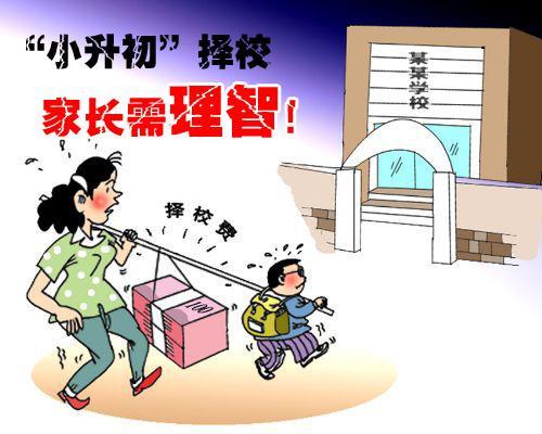 邢台小升初择校三大误区281 作者: 来源: 发布时间:2030-12-31 17:28