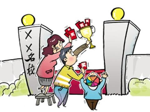 邢台小升初择校三大误区6857 作者: 来源: 发布时间:2030-12-31 17:28