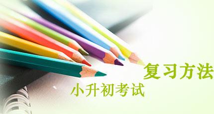 小升初语文学习方法177 作者: 来源: 发布时间:2020-3-8 09:14
