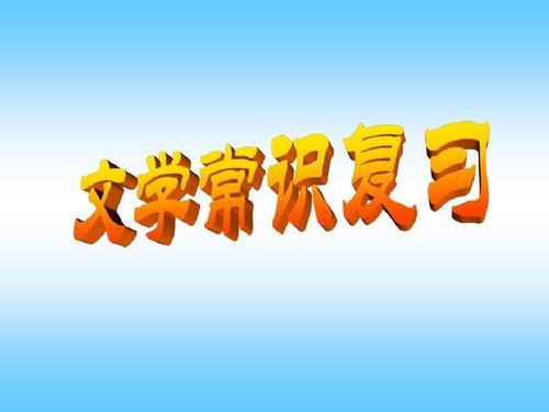 小升初语文文学常识大全213 作者: 来源: 发布时间:2020-3-10 17:36