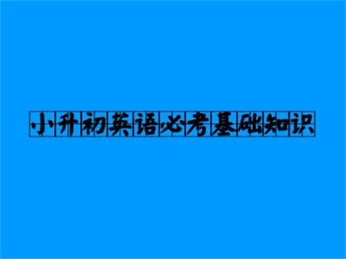 小升初英语基础知识汇总2805 作者: 来源: 发布时间:2020-3-13 11:49