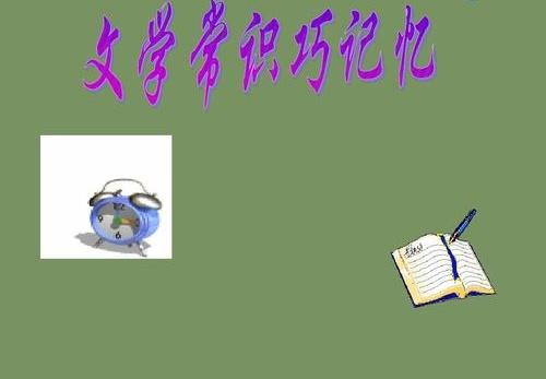小升初语文文学常识汇总104 作者: 来源: 发布时间:2020-3-22 14:24