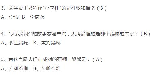 小升初语文国学常识专项练习题带答案6956 作者: 来源: 发布时间:2020-3-22 15:06