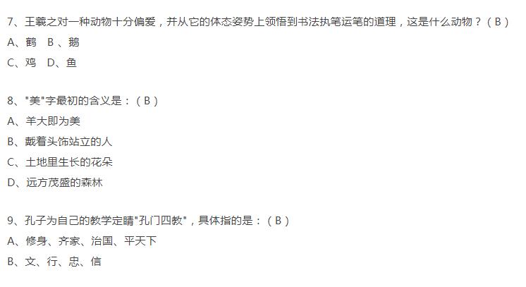 小升初语文国学常识专项练习题含答案5835 作者: 来源: 发布时间:2020-3-22 16:02