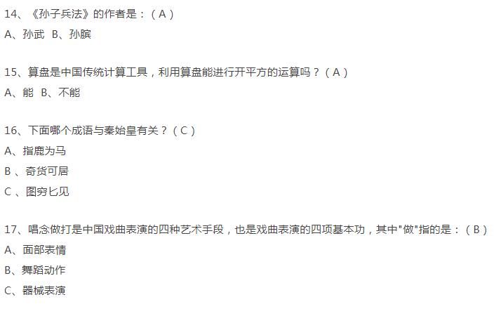 小升初语文常考的20道国学常识题9266 作者: 来源: 发布时间:2020-3-22 16:05