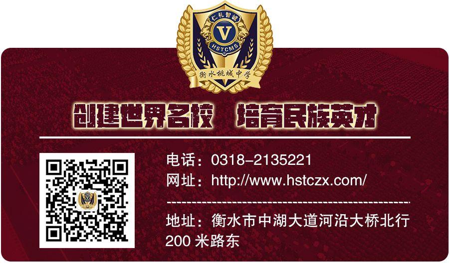 衡水第五中学师情9173 作者: 来源: 发布时间:2020-4-7 15:28