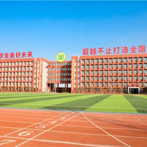 衡水志臻滨湖校区校园环境