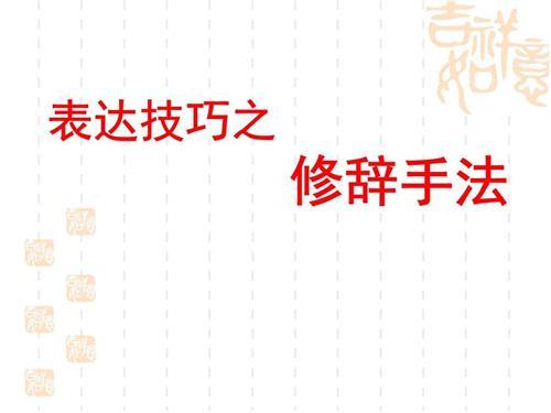 小升初语文常见的八种修辞手法6660 作者: 来源: 发布时间:2020-4-14 17:38