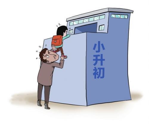 衡水小升初择校的四大雷区9789 作者: 来源: 发布时间:2020-4-20 15:04
