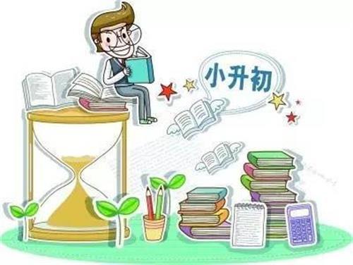 衡水小升初择校的四大雷区4755 作者: 来源: 发布时间:2020-4-20 15:04