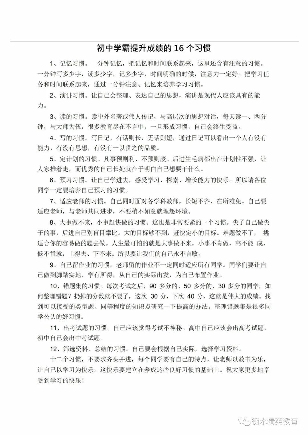 衡水初中学霸笔记-语文(会员专享)7798 作者: 来源: 发布时间:2020-4-23 11:06