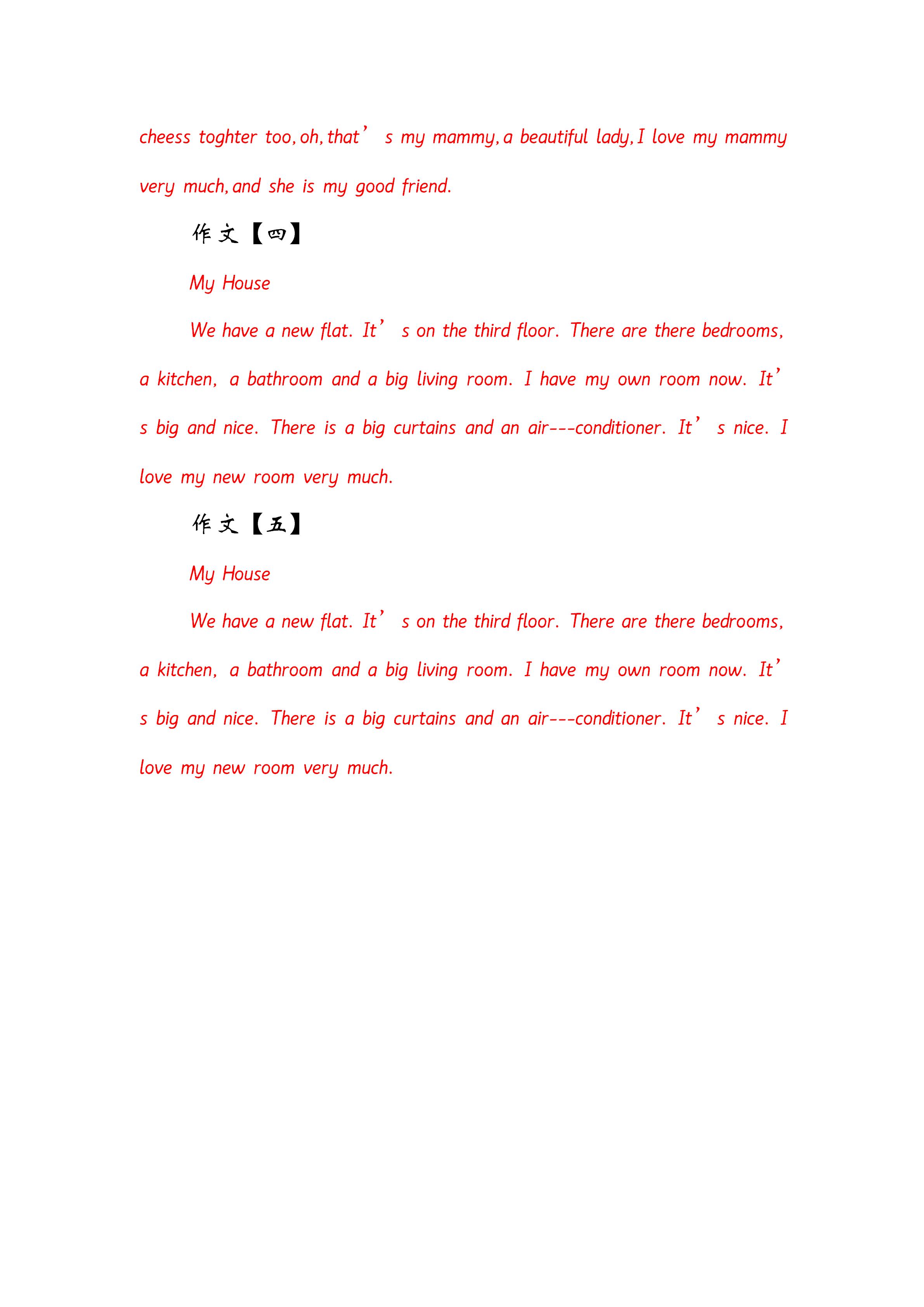 衡水体_衡水小学三年级衡中体作文模板-五篇6147 作者: 来源: 发布时间:2020-4-27 08:46