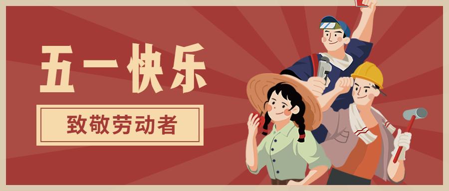 滨湖志臻|五一劳动节,致敬最可爱的人9404 作者: 来源: 发布时间:2020-5-5 08:15