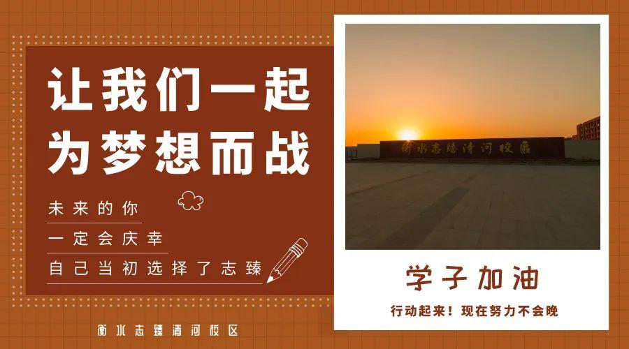 清河志臻丨养成教育9344 作者: 来源: 发布时间:2020-5-10 14:14