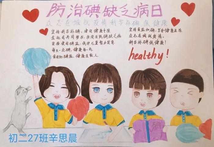 """滨湖志臻每天多一""""碘"""" 健康多一点2724 作者: 来源: 发布时间:2020-5-16 08:11"""
