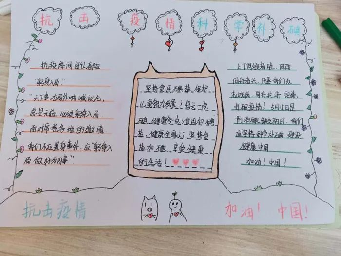 """滨湖志臻每天多一""""碘"""" 健康多一点8816 作者: 来源: 发布时间:2020-5-16 08:11"""