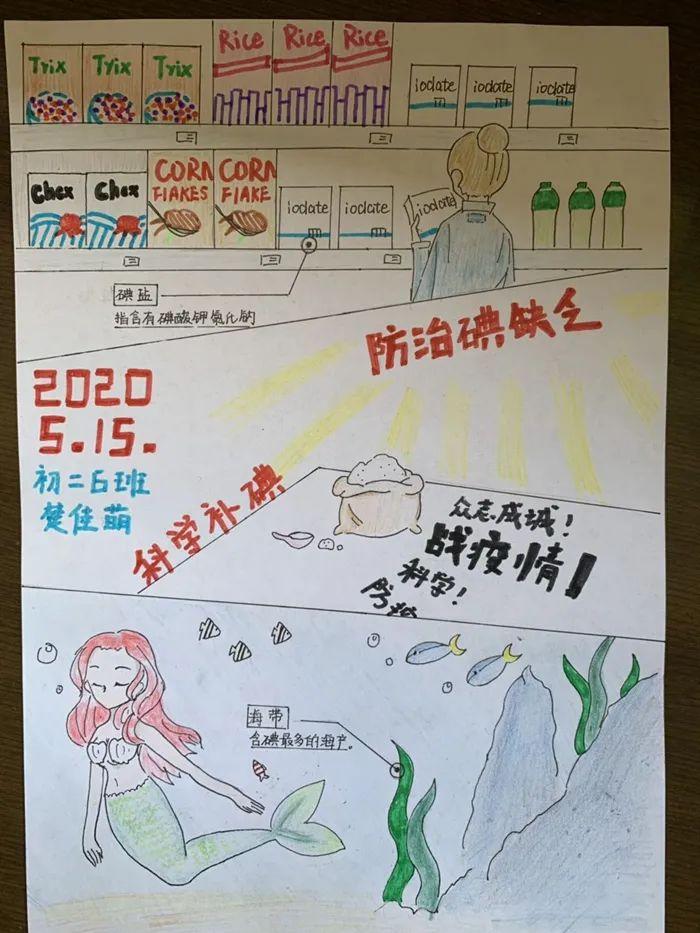"""滨湖志臻每天多一""""碘"""" 健康多一点6151 作者: 来源: 发布时间:2020-5-16 08:11"""