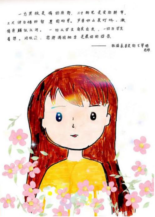 衡实七年级A部最受欢迎教师王翠娟老师风采展(心灵篇)9910 作者: 来源: 发布时间:2020-6-2 10:59
