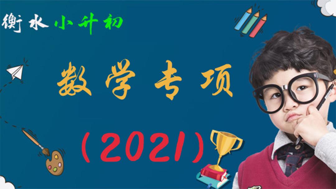 2021衡水小升初| 初一|初二寒假预科班线上网课