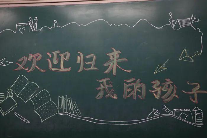 滨湖志臻开学季丨开学在即,老师在教室等你回来!600 作者: 来源: 发布时间:2021-2-28 09:05